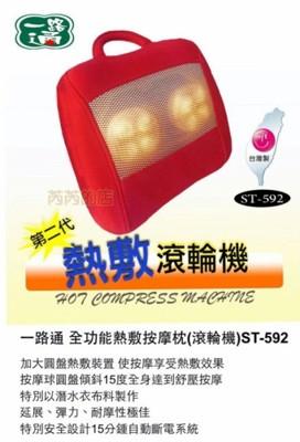 一路通 全功能熱敷按摩枕/滾輪機/按摩器/按摩棒/按摩機/按摩墊單組特價/2980元(含運) (5.8折)