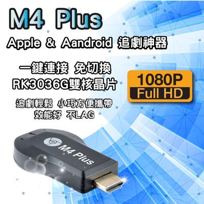12.1版 雙核心 最新版 M4 Plus無線 HDMI 同屏器 手機電視分享器 (7折)