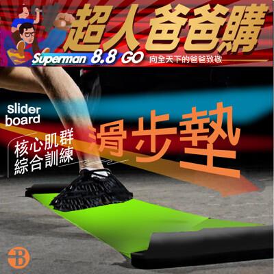 【👉父親節-超有氧滑步墊👍】女人我最大 推薦 林佳儀 教學 在家也能easy瘦 綜合訓練墊 滑步