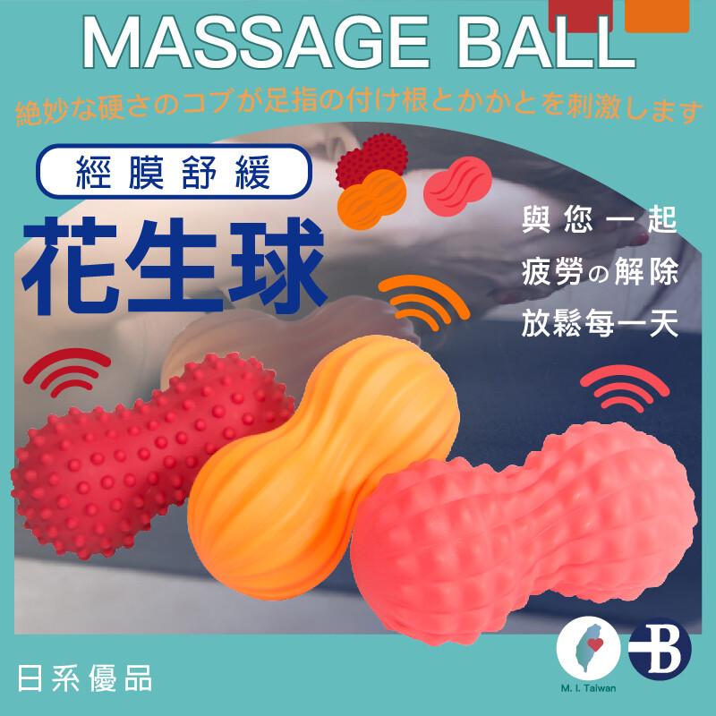 100%台灣製造復健 花生球 筋膜球 腳底筋膜球 足底按摩球 末梢刺激球 中風 復建