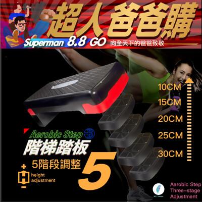 【👉100%台灣製造 階梯踏板👍】父親節 二/三/四/五階段 可收納 有氧 運動階梯 拉筋 防疫