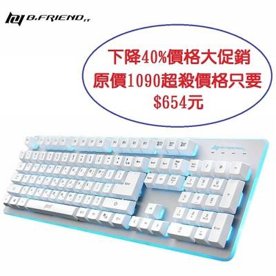 B.FRIEND 發光鍵盤 GK3-WH 白色 (6折)