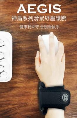 美商艾湃電競 apexgaming 神盾系列 滑鼠紓壓護腕 etw-01 (5.7折)