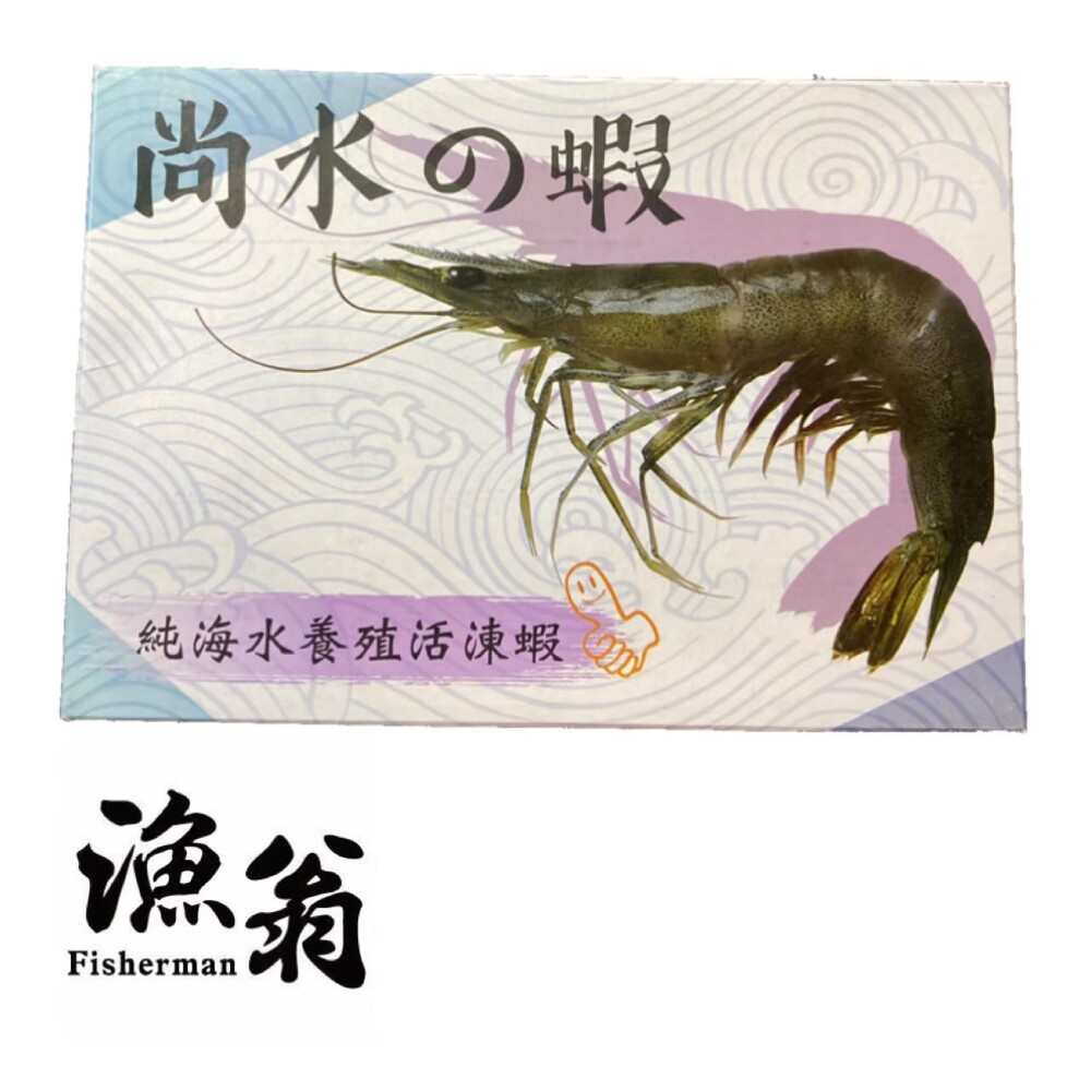 嘉義漁翁活凍蝦2-3  |0.6