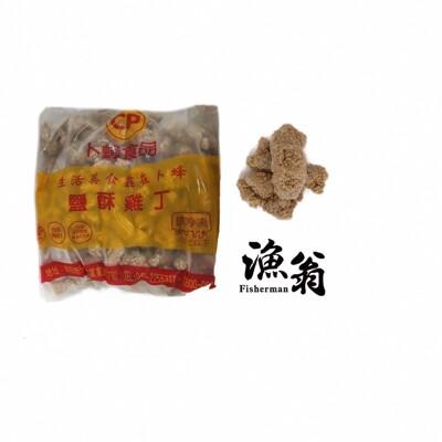 嘉義漁翁 卜蜂預炸鹽酥雞 (7.2折)