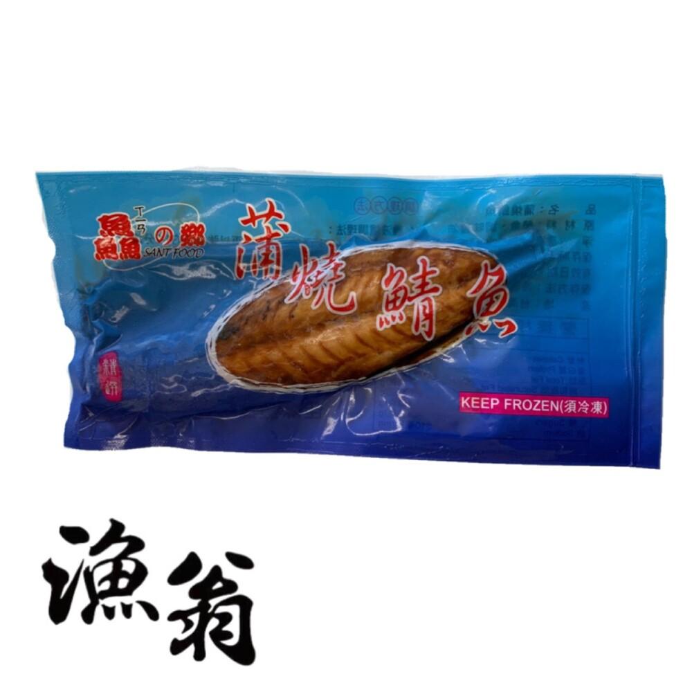 嘉義漁翁蒲燒鯖魚    0.08-0.1