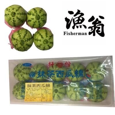 嘉義漁翁|抹茶西瓜綿 (5.1折)