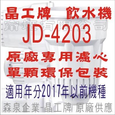晶工牌 飲水機 JD-4203 晶工原廠專用濾心  (舊式) (7.1折)