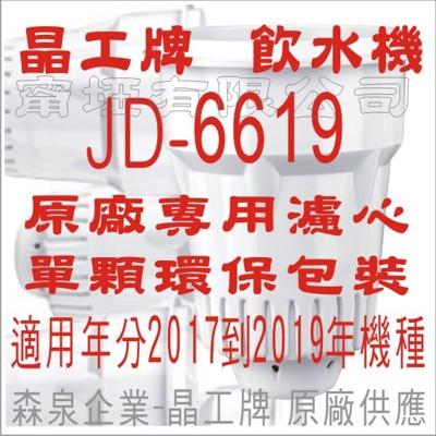 晶工牌 飲水機 JD-6619 晶工原廠專用濾心 (5.1折)