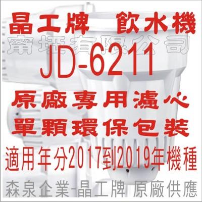 晶工牌 飲水機 JD-6211 晶工原廠專用濾心 (5.1折)