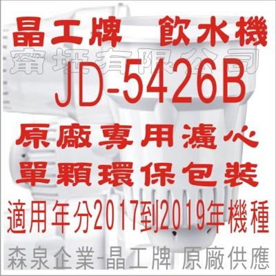 晶工牌 飲水機 JD-5426B 晶工原廠專用濾心 (5.1折)