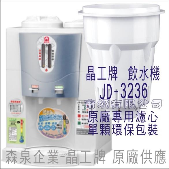 晶工牌 飲水機 jd-3236 晶工原廠專用濾心  (舊式)