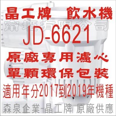 晶工牌 飲水機 JD-6621 晶工原廠專用濾心 (5.1折)