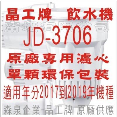 晶工牌 飲水機  JD-3706 晶工原廠專用濾心(