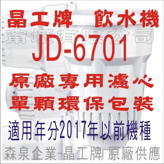 晶工牌 飲水機 jd-6701 晶工原廠專用濾心 (舊式)