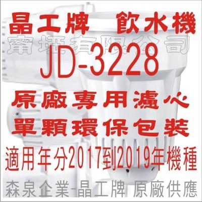 晶工牌 飲水機 JD-3228 晶工原廠專用濾心 (5.1折)