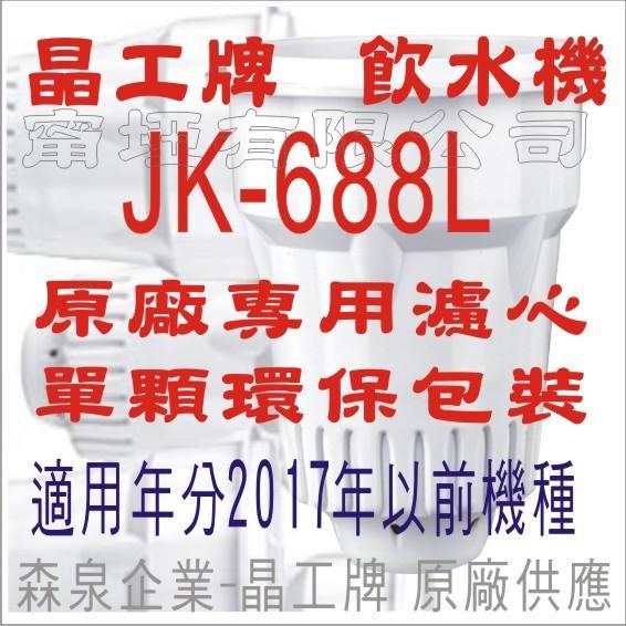 晶工牌 飲水機 jk-688l 晶工原廠專用濾心 (舊式)