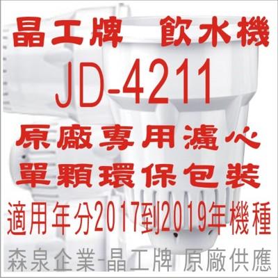 晶工牌 飲水機  JD-4211 晶工原廠專用濾心 (5.4折)