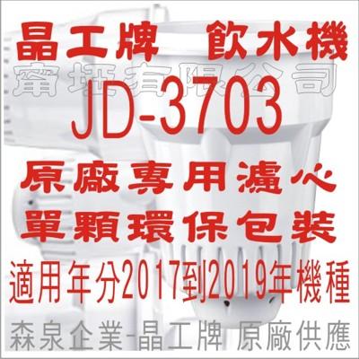 晶工牌 飲水機 JD-3703 晶工原廠專用濾心 (5.4折)