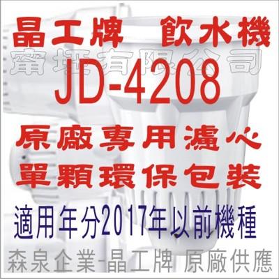 晶工牌 飲水機 JD-4208 晶工原廠專用濾心 (舊式) (5.1折)
