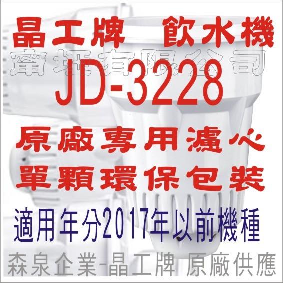 晶工牌 飲水機 jd-3228 晶工原廠專用濾心  (舊式)