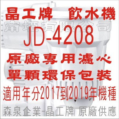 晶工牌 飲水機 JD-4208 晶工原廠專用濾心 (7.1折)