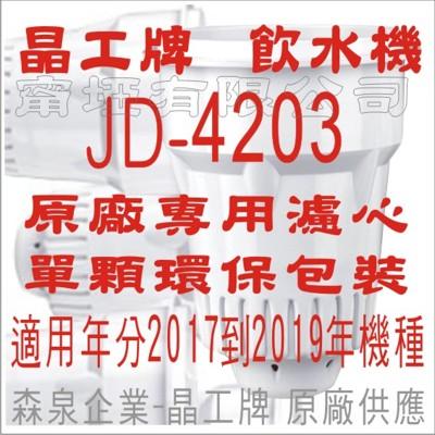 晶工牌 飲水機 JD-4203 晶工原廠專用濾心 (7.1折)