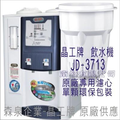晶工牌 飲水機 JD-3713 晶工原廠專用濾心  (舊式) (5.4折)
