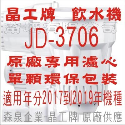 晶工牌 飲水機 JD-3706 晶工原廠專用濾心 (7.1折)