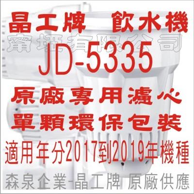 晶工牌 飲水機 JD-5335 晶工原廠專用濾心 (7.1折)