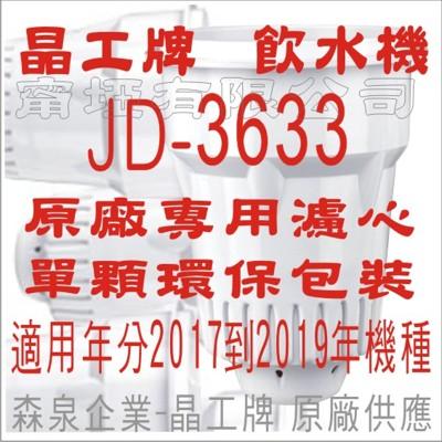 晶工牌 飲水機 JD-3633 晶工原廠專用濾心 (7.1折)