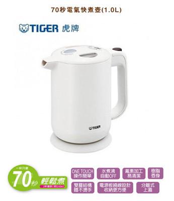 tiger 虎牌 原廠 1.0l 電氣快煮壺 pfy-a10r (5折)