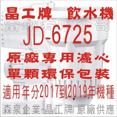 晶工牌 飲水機 JD-6725 晶工原廠專用濾心 (5.4折)