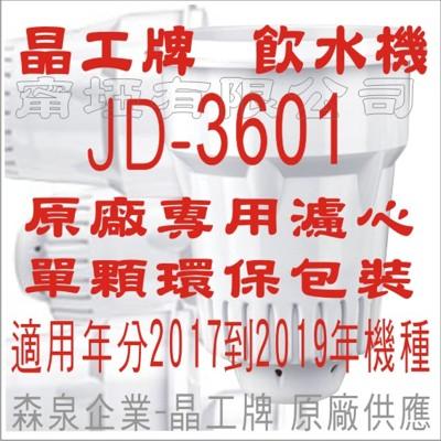 晶工牌 飲水機 JD-3601 晶工原廠專用濾心 (7.1折)