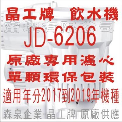 晶工牌 飲水機 JD-6206 晶工原廠專用濾心 (5.1折)
