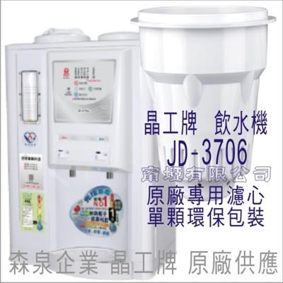 晶工牌 飲水機 JD-3706 晶工原廠專用濾心  (舊式) (7.1折)