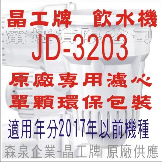 晶工牌 飲水機 jd-3203 晶工原廠專用濾心 (舊式)