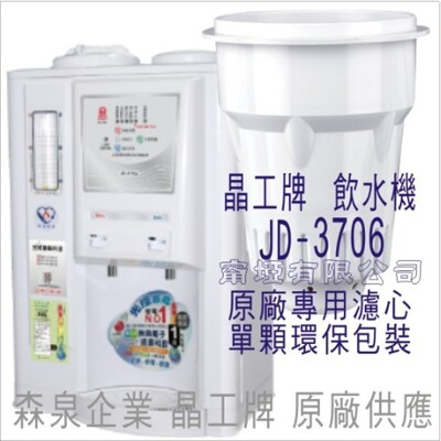 晶工牌 飲水機  JD-3706 晶工原廠專用濾心  (舊式) (