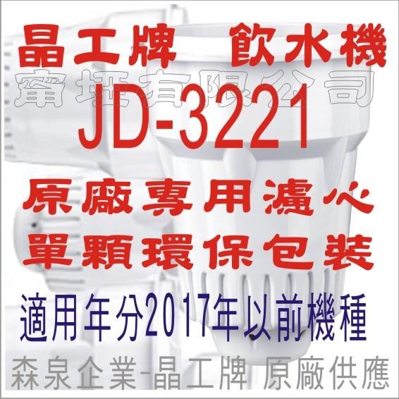 晶工牌 飲水機 jd-3221 晶工原廠專用濾心 (舊式)