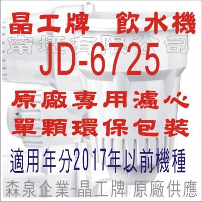 晶工牌 飲水機 JD-6725 晶工原廠專用濾心(舊式) (5.4折)