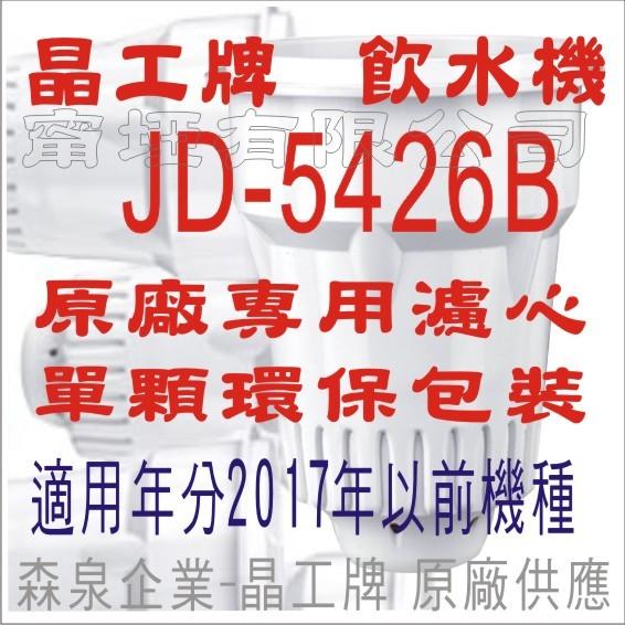 晶工牌 飲水機 jd-5426b 晶工原廠專用濾心 (舊式)
