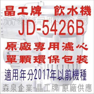 晶工牌 飲水機 JD-5426B 晶工原廠專用濾心 (舊式) (5.1折)