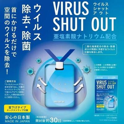【防疫抗菌】TOAMIT Virus Shut Out-滅菌防護掛頸隨身卡(日本製) (7.8折)