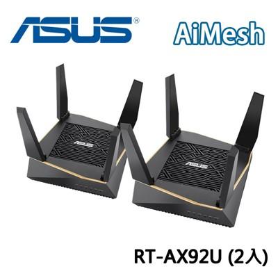 ASUS 華碩 RT-AX92U AX6100 Ai Mesh三頻 WiFi6 無線路由器 二入組 (10折)