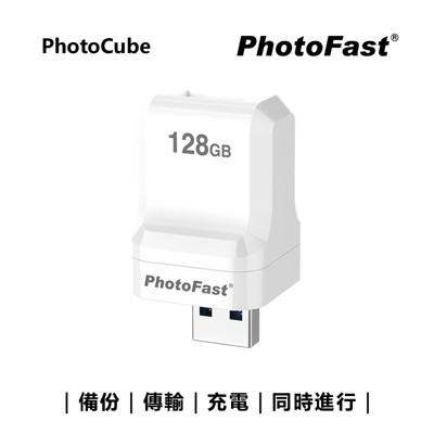 PhotoFast PhotoCube 充電傳輸 備份方塊(內建128G)iPhon/iPad 專用 (9.8折)