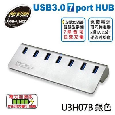 DigiFusion 伽利略 USB3.0 7埠 HUB 鋁合金 (10折)