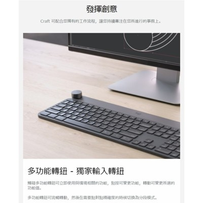 Logitech 羅技 Craft 創意輸入轉鈕無線鍵盤 (10折)