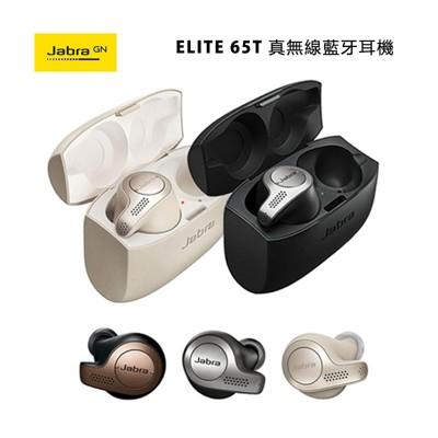 jabra elite 65t 真無線藍牙耳機 耳麥 藍牙5.0 三色 (10折)