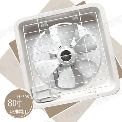 【宏品】8吋吸排兩用風扇 H-308 (4.6折)