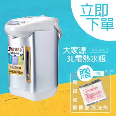 可超取大家源3l電熱水瓶 tcy-2033 贈檸檬酸 (7.8折)